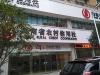 衡阳农村信用社
