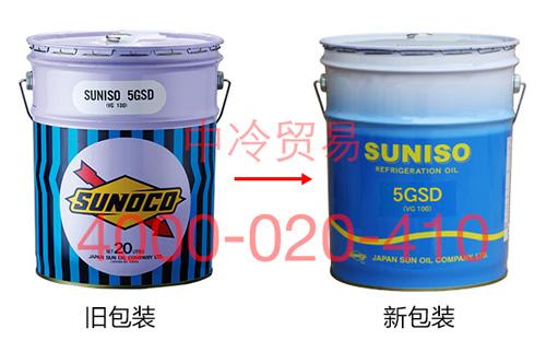 太阳冷冻油5GSD