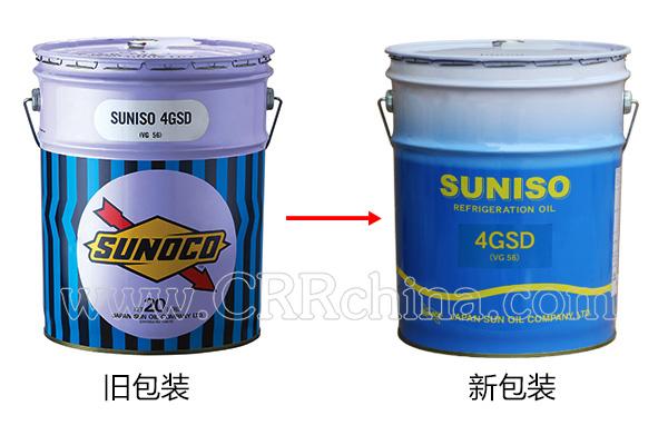 太阳冷冻油