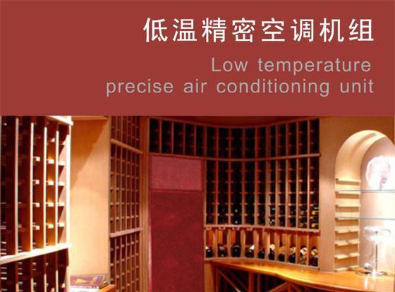 恒温恒湿酒窖空调