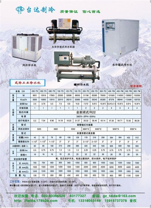 冷水机,低温水冷盐水机组