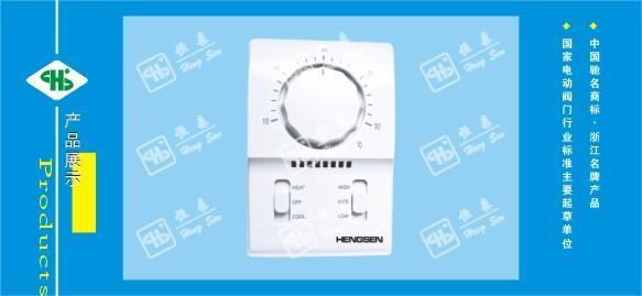 温控器须垂直安装于空调室内的墙上, 地面约1.5m,以确保温控器接收到足够的气流而准确地检测及控制室温。  温控器必须置于远离光线直射的门窗及烹调设备或有其他热源之处。  拧松盒盖上边螺丝(无需将其全部拧出,以免丢失),拆下盒盖。将连线从底板左上长孔穿入,并按规定(见组合接线柱上对应编号)接入组合连接线柱紧固(注意:在作业中勿拆卸调温旋钮)。  将连线从底板右上方孔穿出,并按下接线图接线并固定。  将底板用配套的螺丝固定于接线盒上。  将拨动开关及盒盖上的拨板至于最下位置(即表有COOL的3的