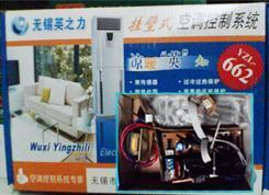 空调电路板 制冷与空调配件