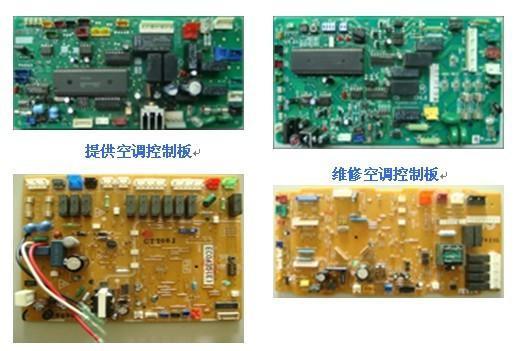 空调控制板