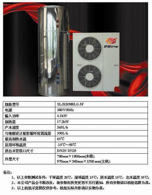 舒量空气能热水器地暖