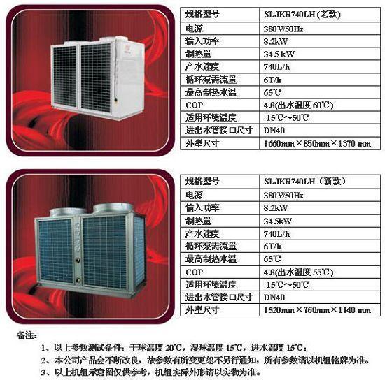 舒量循环空气能热水器