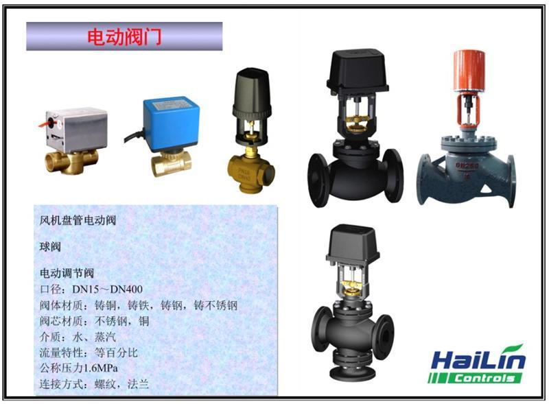 海林电动调节阀