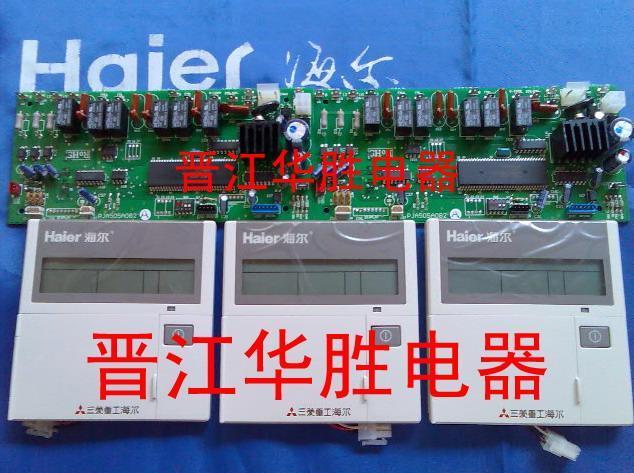 三菱重工海尔空调电脑板