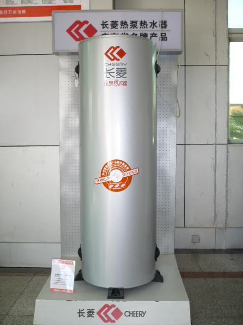 长菱空气能热水器福建办事处