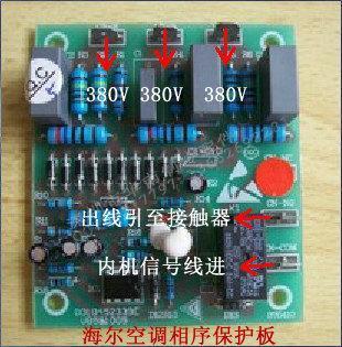海尔空调主板电脑板-电路板-制冷大市场