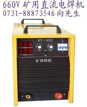 380v/660v矿用直流电焊机