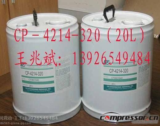 cp-4214-320 冷冻油