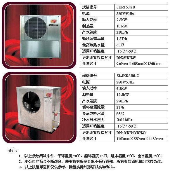 舒量空气能热水器