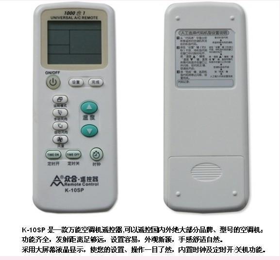 q001 空调遥控器