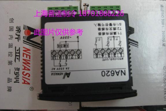 新亚洲温控器na620