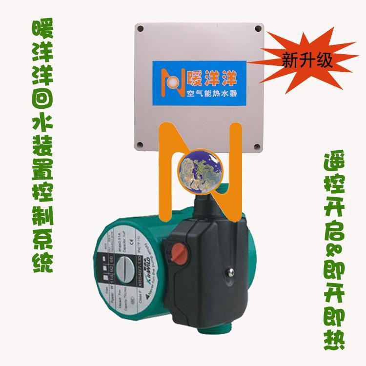 空气能热水器循环水系统回水装置