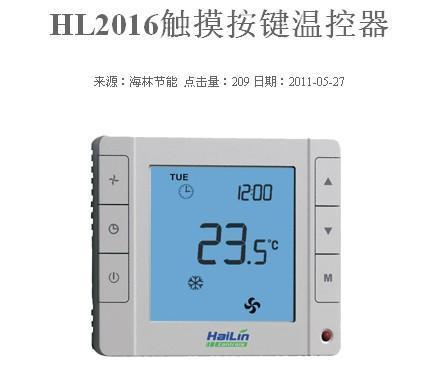 【北京海林温控器】