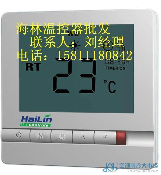 海林温控器图片_高清大图-制冷大市场
