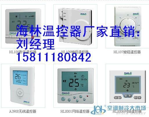 海林温控器_中央空调温控器_北京约克风机盘管(中央)