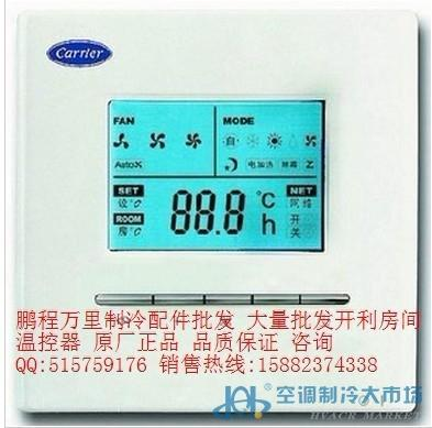 开利tms810 液晶温控器