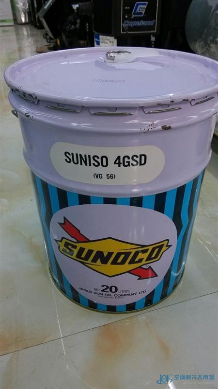 太阳4GSD冷冻油  20L