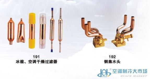 冰箱,空调干燥过滤器,铜集水头