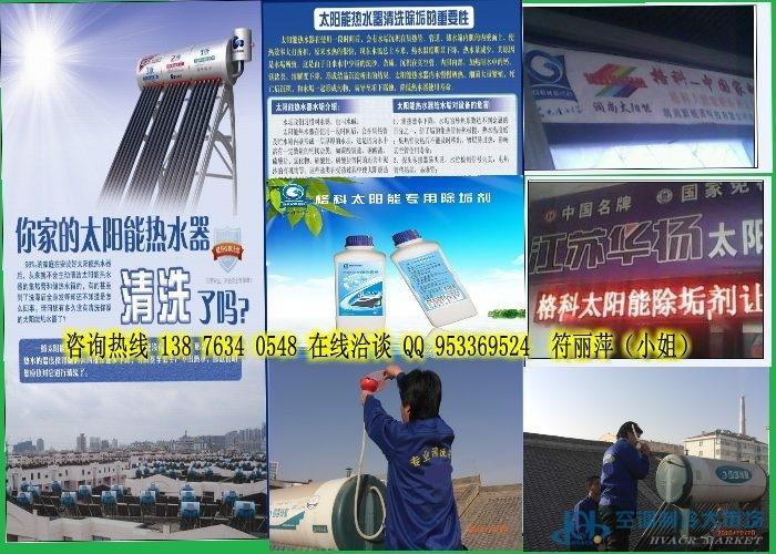 佳德力太阳能电热水器除垢剂