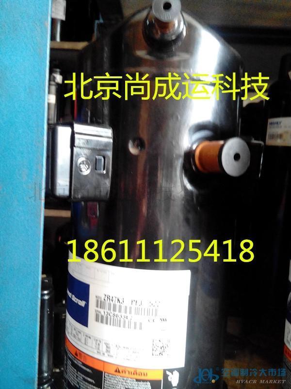 谷轮4匹压缩机zr47k3-pfj-522