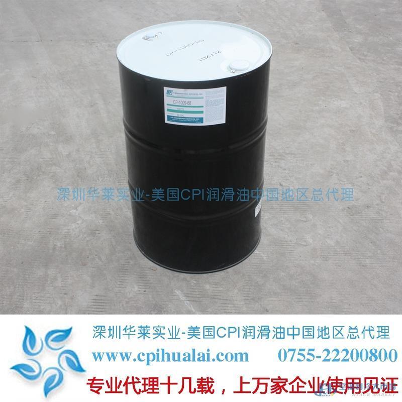 CP-4600-68冷冻油冷冻机油
