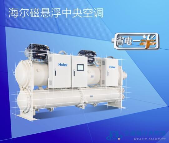 海尔磁悬浮中央空调-中央空调主机-制冷大市场