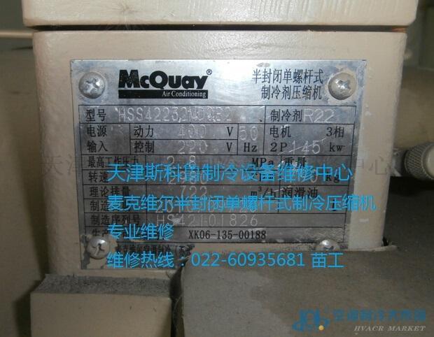 麦克维尔WPS230螺杆式压缩机排气温度高故障维修