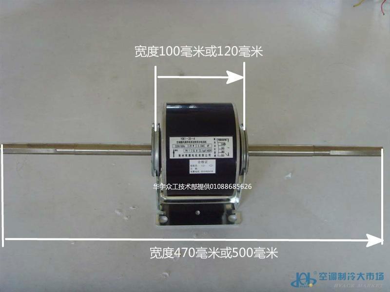 风盘电机-中央空调风机盘管电机价格
