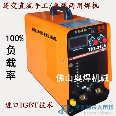 tig-315直流氩弧焊机