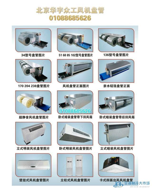 風機盤管工作原理圖-風機盤管接線圖-北京華宇眾工