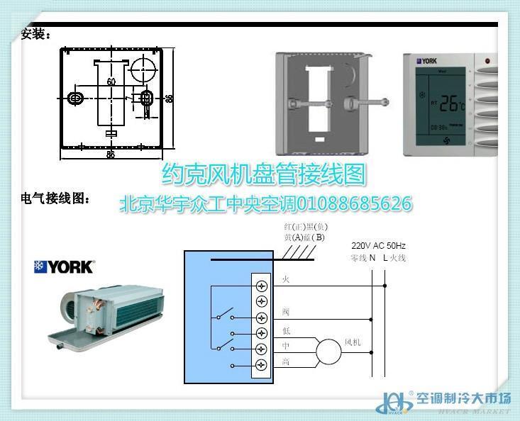 北京约克风机盘管温控器价格