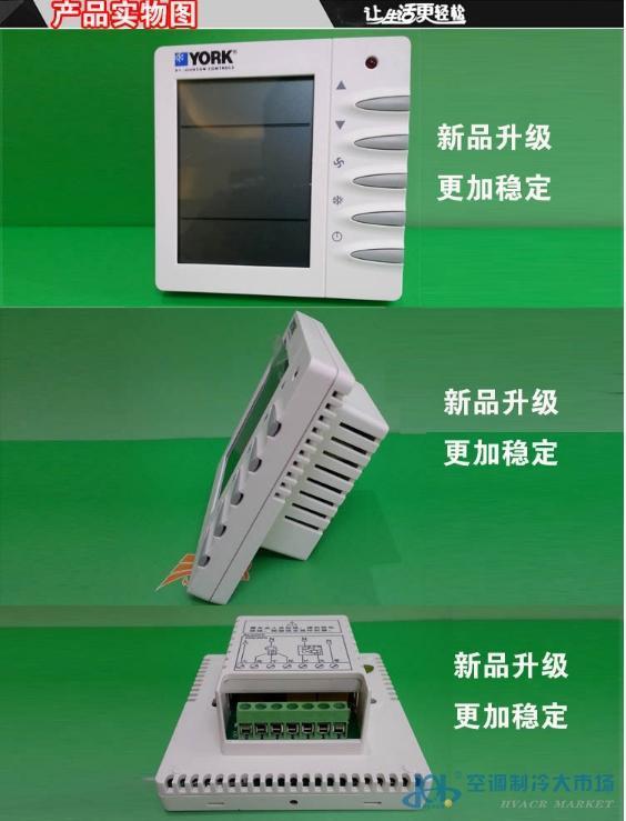 标签:约克风机盘管温控器,风机盘管温控器价格 风机盘管温控器适用于工业、商业、家庭居室中的温度控制。温控器分机械温控器、电子温控器。通过室内温度和设定 温度相比较,对空调系统末端的风机盘管及电动阀或电动风阀进行控制。达到调节室内温度、提高环境舒适性、节省能 源的目的。中央空调温控器,中央空调温控器分为电子式和机械式两种,按显示不同分为液晶显示和调节式。 中央空调温控器是通过程序编辑,用程序来控制并向执行器发出各种信号,从而达到控制空调风机旁管以及电动二通阀的目的。温控器品牌主要有海林温控器、约克温控器、霍