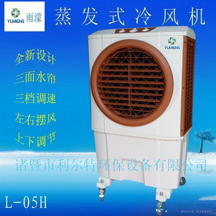 家用移动蒸发式冷风机