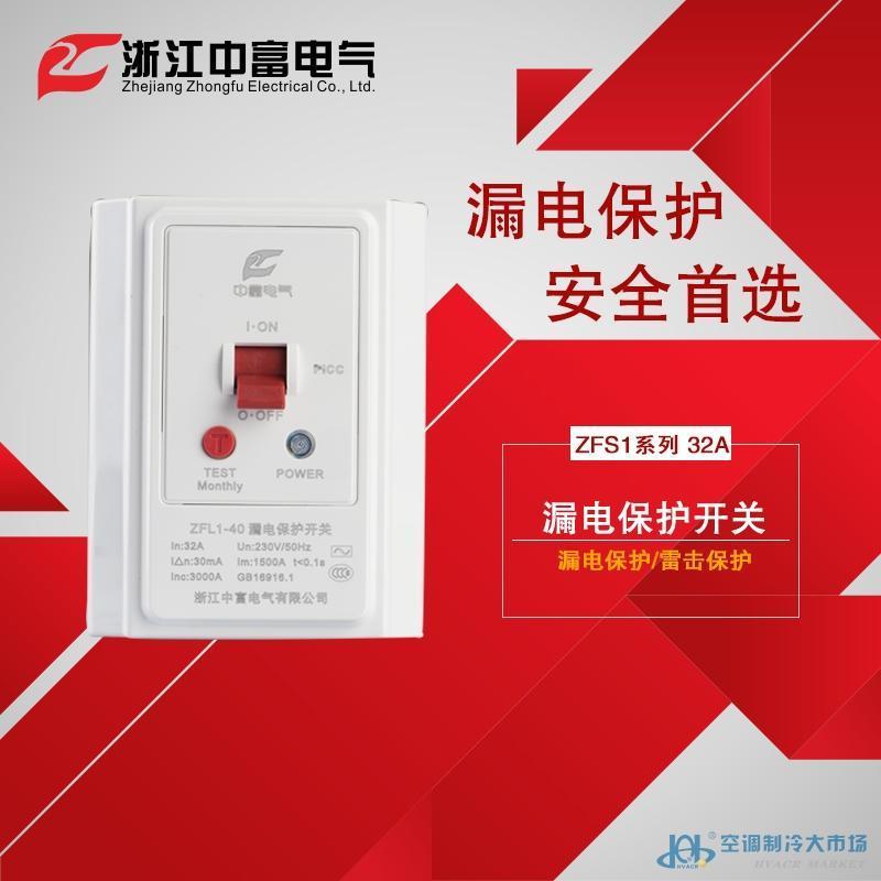 专业生产空调漏电保护开关