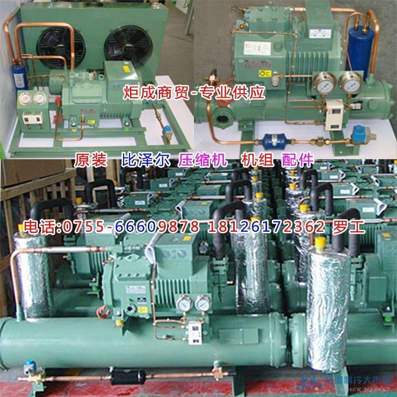 供应比泽尔压缩机4CC-6.2-40S 4CC-6.2Y-40S冷库压缩机 4CC-6.2-40S 4CC-6.2Y-40S 比泽尔压缩机 价格报价 参数 规格 工况 长期现货供应比泽尔压缩机4CC-6.2-40S 4CC-6.2Y-40S冷库压缩机 制冷剂:R134a R22 R23 R404A R407C R41OA R507A R744[CO2] 仓库:上海、广东、天津、济南等全国各点均设有供货仓库【联网销售】 用途:高效可靠,紧凑设计是冷水机组、冷库和空调系统理想选择 比泽尔压缩机4CC-6.