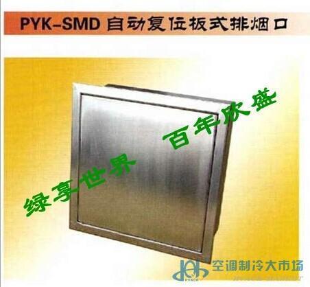 自动复位板式排烟口-风阀-空调制冷大市场