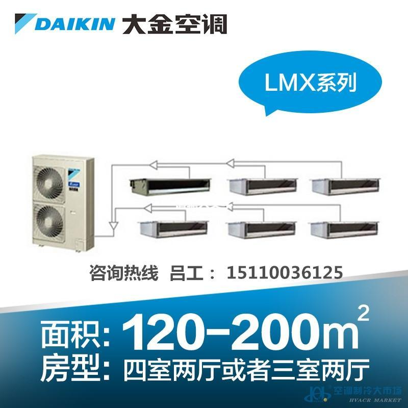 大金中央空调 大金中央空调LMX系列 北京大金中央空调LMX系列大金LMX套餐中央空调 北京大金中央空调LMX系列 一级批发,承接中央空调预算,设计,施工,维修。有工程 项目可随时联系 咨询电话 15110036125 北京大金中央空调LMX系列 大金LMX系列中央空调 LMXS4ABV LMXS5BAV LMXS6BAV LMXS8ABY两室两厅 套餐组合 LMXS301H LMXS302H LMXS401H LMXS402H LMXS403H LMXS404H 三室两厅 套餐组合 LMXS40J LM