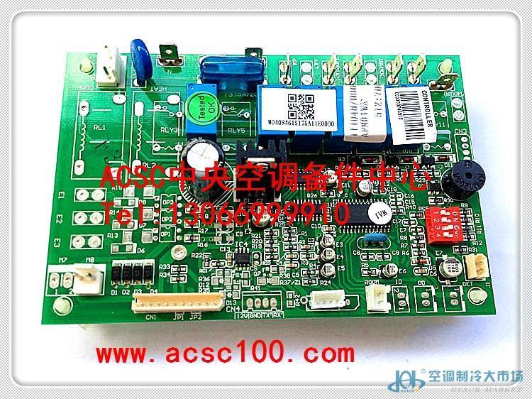 更多中央空调配件,请咨询电话13066999910 专业的事情、交给专业的配件提供商-ACSC中央空调备件中心www.acsc100.com 主营配件: 1)麦克维尔配件数码多联(外机)MDS-B/C,主板:MDS-P/M/E 2)麦克维尔配件数码多联(外机)MDS-A,主板:MDOM 3)麦克维尔配件数码多联(内机)MDS-A/B/C,主板:MC201 4)麦克维尔配件数码多联(内机)MDS-DR,主板:MC204 5)麦克维尔配件风管机(内机)MCC-T/MR,主板:MC120 6)麦克维尔配件风管机