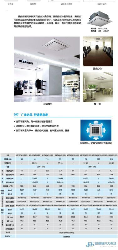 公司库 中央空调 中央空调主机  北京 美的空调价格参数长配管酷风