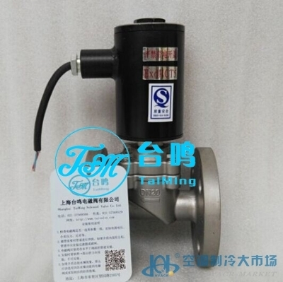dn15防爆电磁阀带接线盒-电磁阀-空调制冷大市场