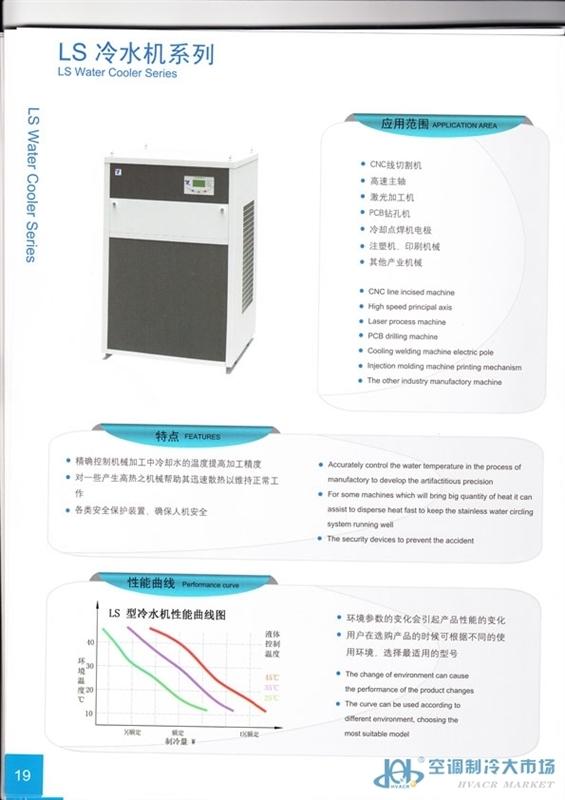 LS冷水机系列