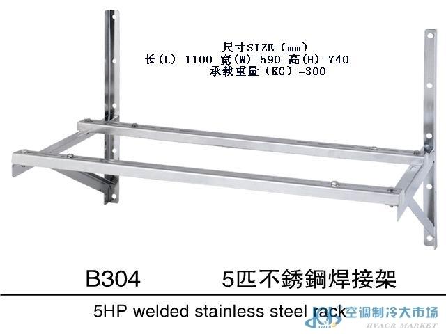 5匹不锈钢焊接托架