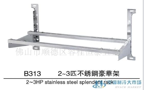 2-3匹豪华型不锈钢支架