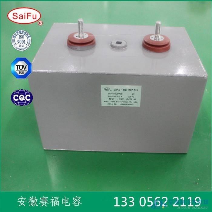 电力电容 脉冲电容 充退磁机电容器-赛福电容