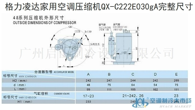 格力空调压缩机总代直销