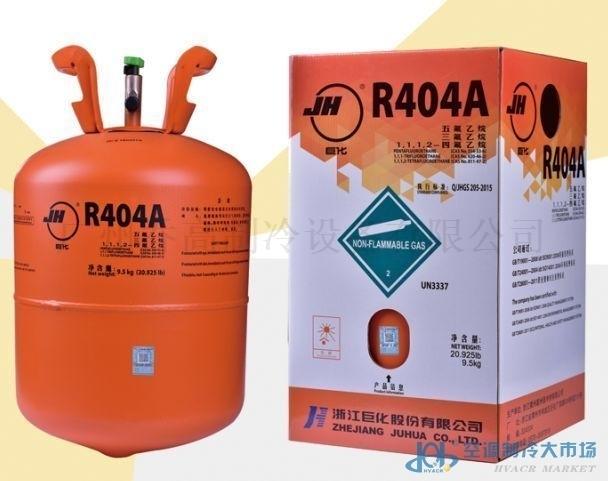 巨化原装制冷剂R404A